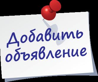 Подать бесплатно рекламу яндекс директ документы для рекламы стоматологии